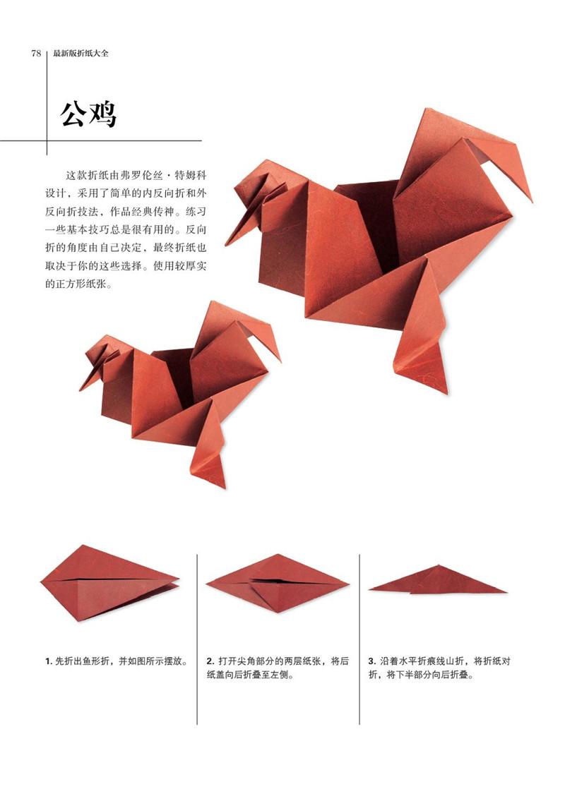 儿折纸椅子步骤