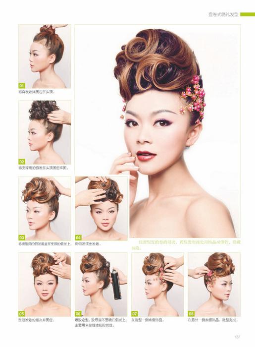 最新影楼发型图片2016分享展示
