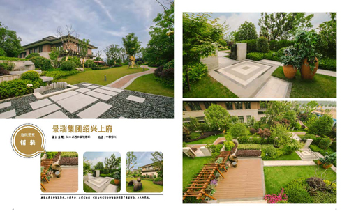 完美搭配的铺装庭院 《庭院设计》编委会 9787568003049图片