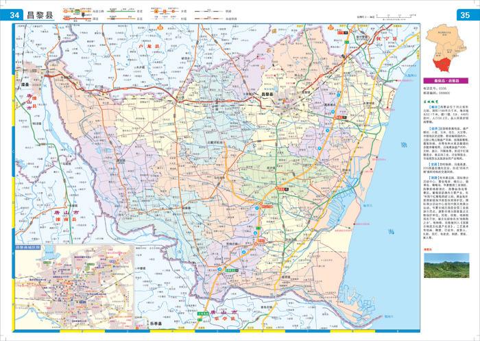 2015秦皇岛市交通地图册(最新版)/河北省制图院:图书
