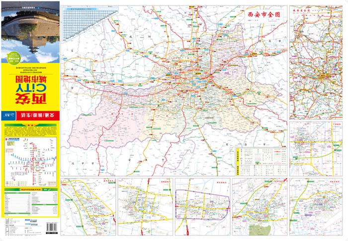 2015西安city城市地图(随图附赠公交速查手册) 中图北斗文化传媒 9787