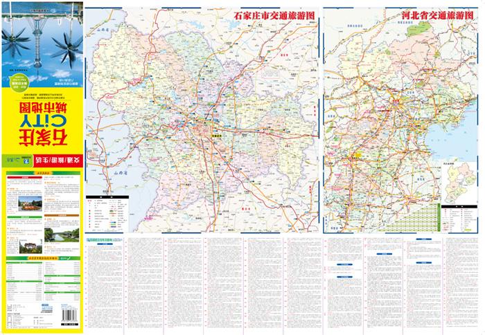 内容提要 ●石家庄城区街道详图 ●石家庄市交通旅游图 ●河北省全图