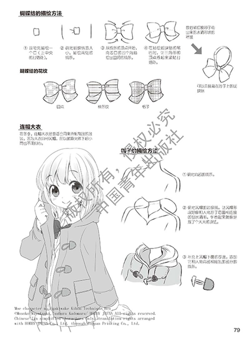 萌系萝莉美少女基础画法-日本漫画大师