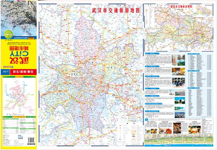 《2015武汉city城市地图(附赠最新公交线路速查手册)