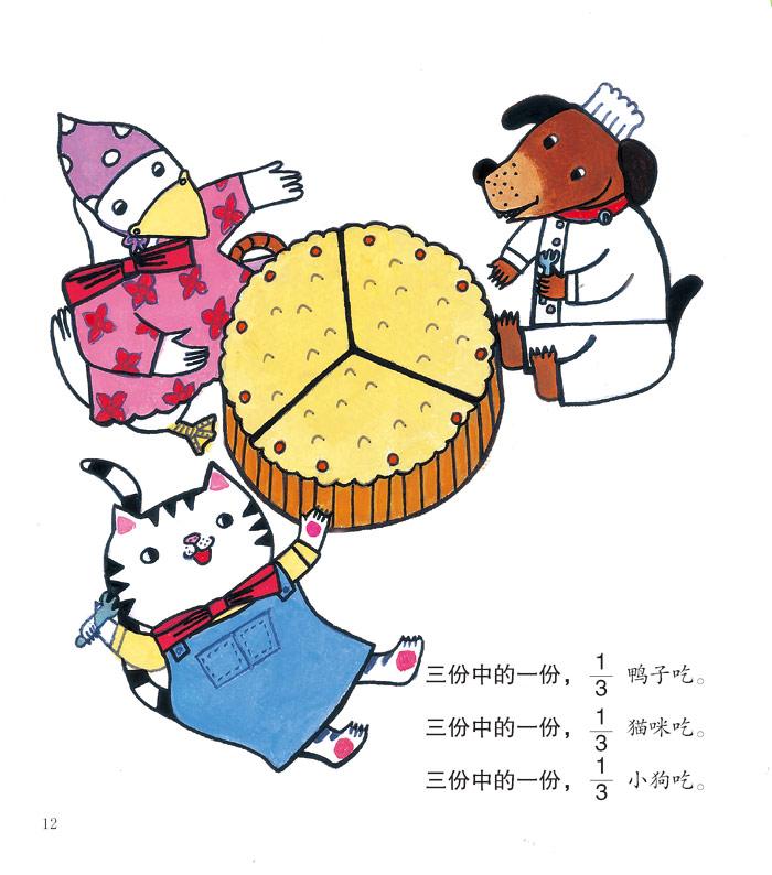 好玩的数学绘本--猫咪的一天图片
