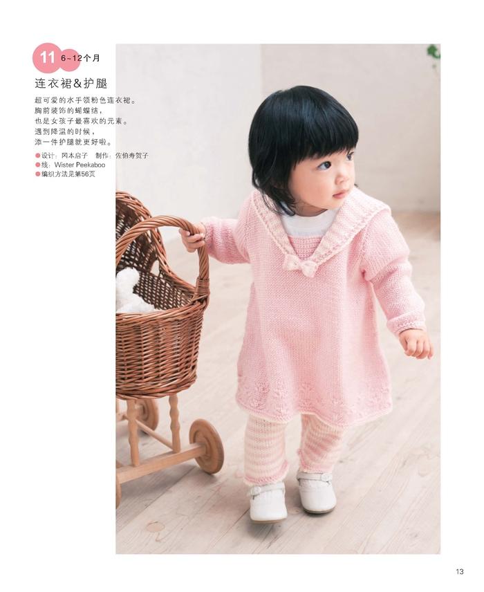 《(满88包邮rx)简单可爱的亲亲宝宝针织衣