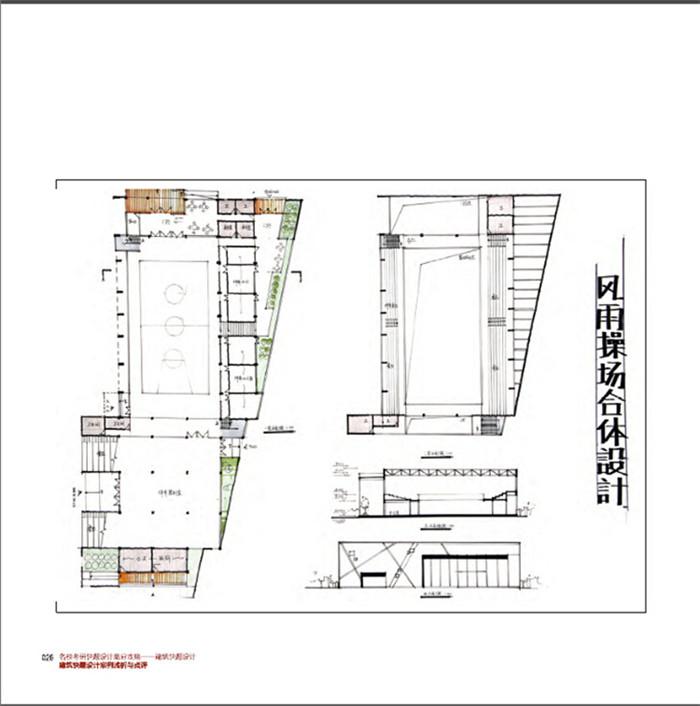 《建筑快题设计-名校考研快题设计高分攻略