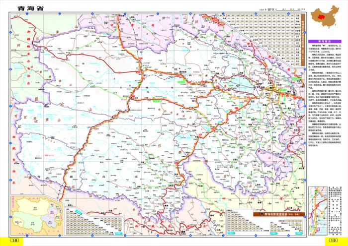 西藏自治区青海公路里程地图册 天域北斗 9787503163333 中国地图出版