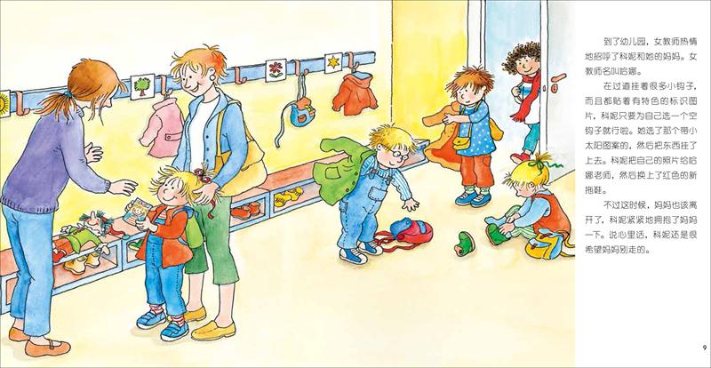 在德国,无论是幼儿园,书店或者图书馆,都能看到这个调皮活泼的小姑娘.