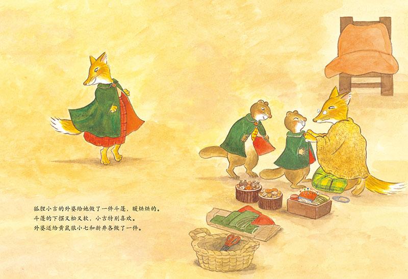 任务风景秋天手绘插画