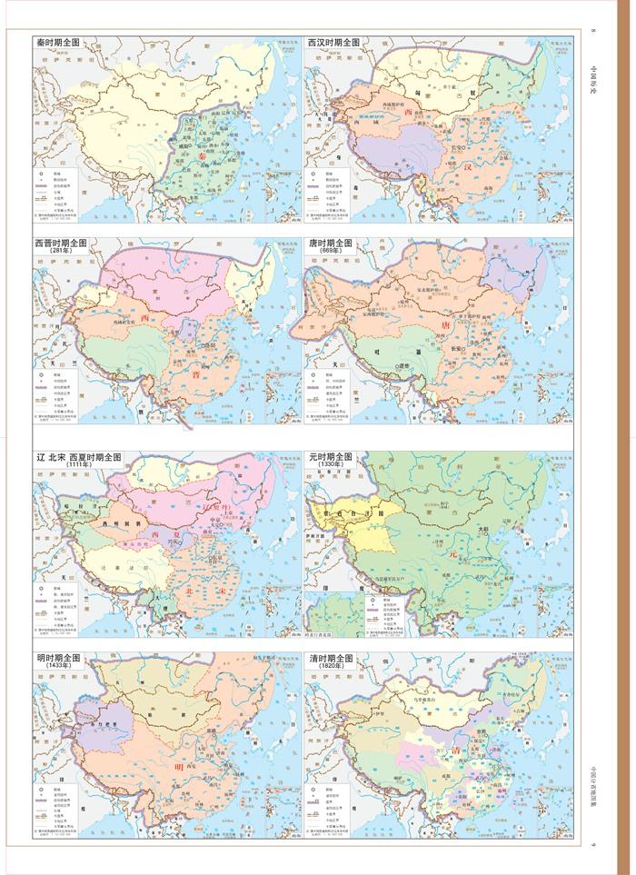 《中国分省地图集(新版)+世界分国地图集(新版)》