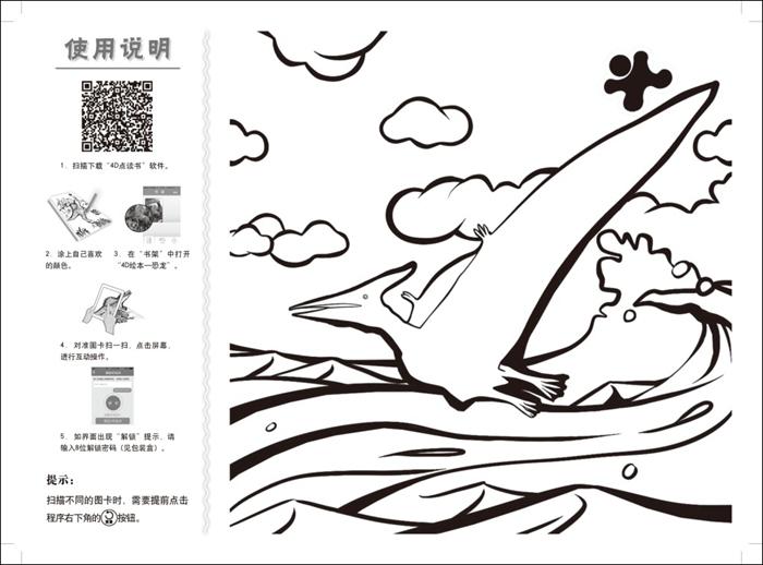 恐龙画法步骤图片