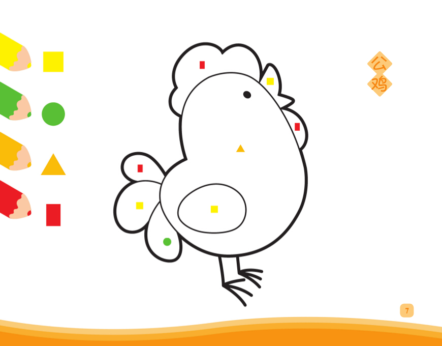 涂图乐系列——创意涂色幼儿园