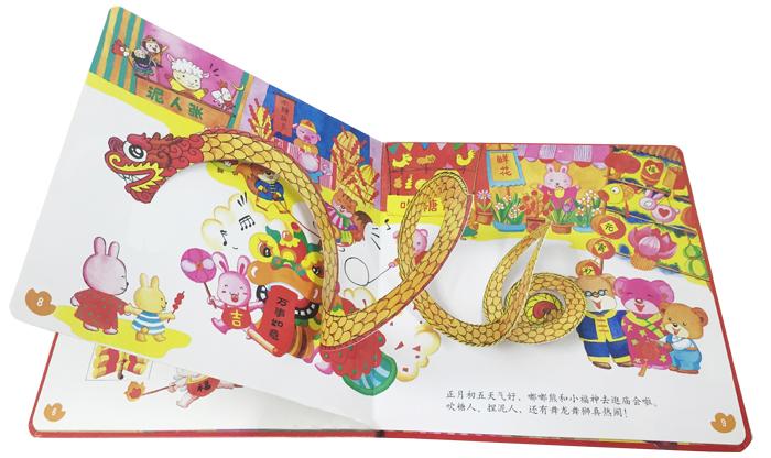 快乐的春节 嘟嘟熊画报百变玩具书