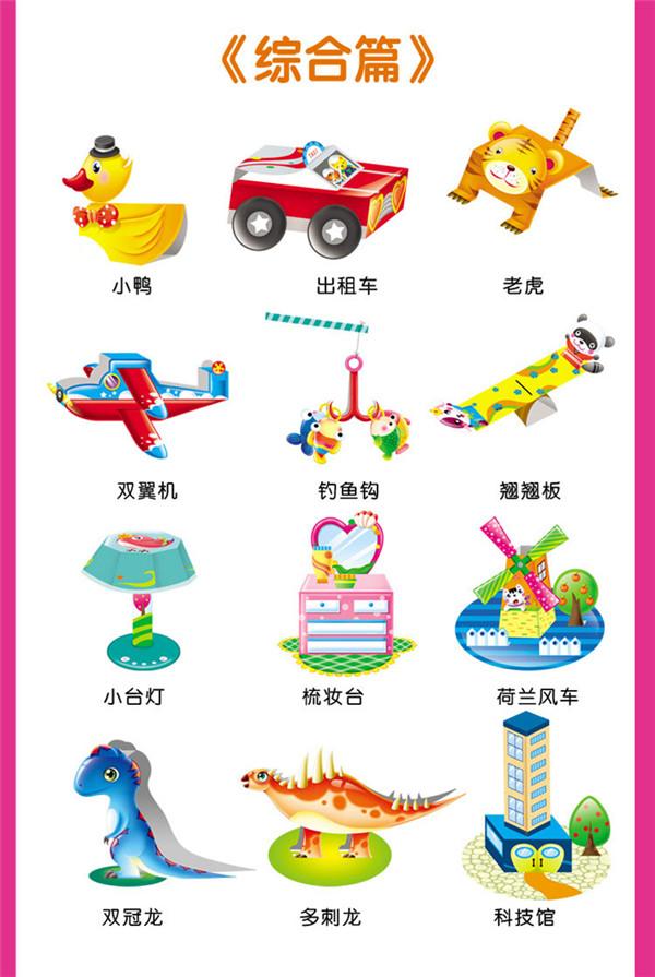 《幼儿园趣味小手工套书(函套书共6册)》是一套适用于3-6岁儿童的手工书,包括入门篇、基础篇、提高篇、进阶篇、综合篇、创意篇六册,内容涵盖动物、物品、建筑、交通工具等,生动有趣,可以锻炼儿童的动手能力,对儿童智力发育也有一定作用。书中图形已全部模切,是一本不用剪刀的安全手工书。