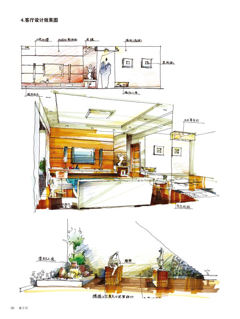 最手绘·空间手绘志·室内手绘设计创意详解