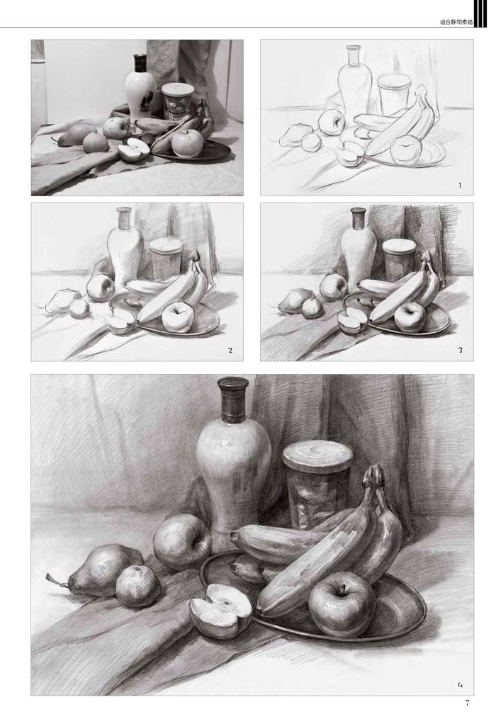 美术辅导教材·照片写生·组合静物素描