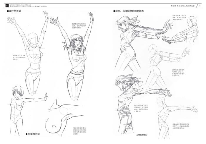 *好学漫画素描技法-漫画人物基础入门 xman,何弢 9787539458861 湖北