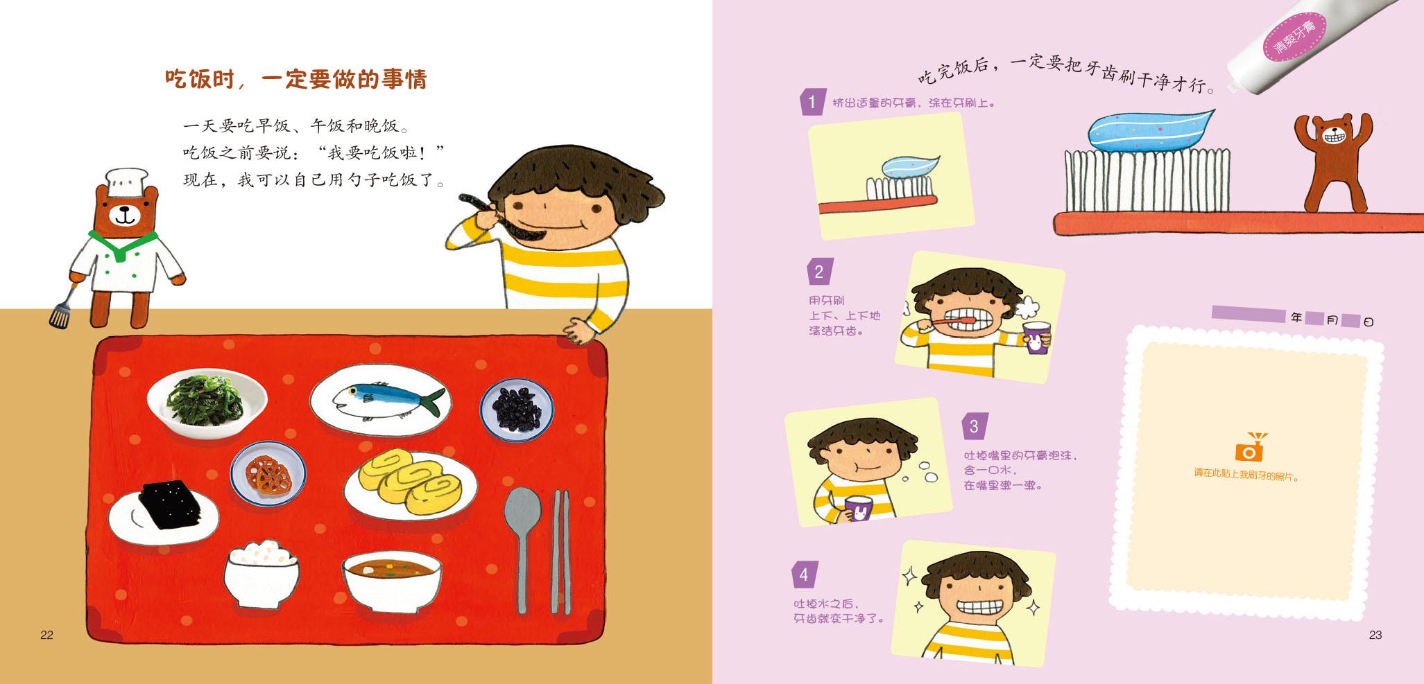 《韩国手绘宝宝成长记录册(2岁以下)》(