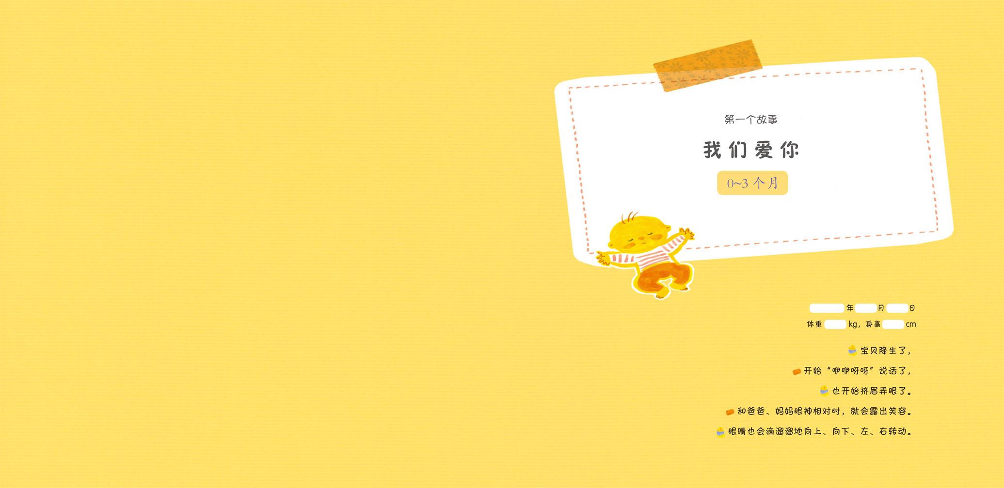 韩国手绘宝宝成长记录册(0—
