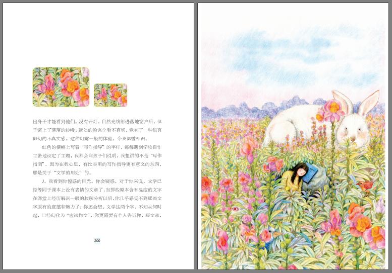 致成长中的你——十五封青春书简——2015中国好书1 2  将军胡同 野芒图片