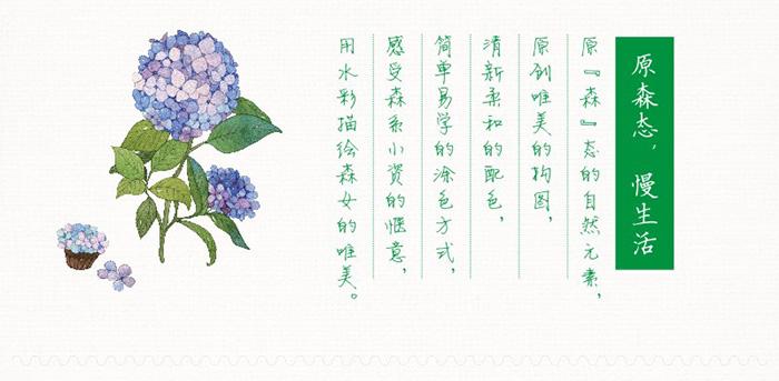 浪漫水彩课——森系少女手绘技法