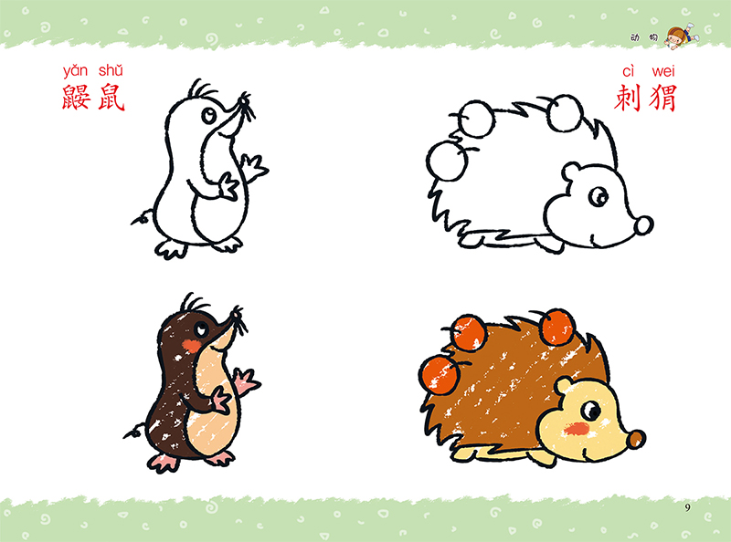 爱德少儿 快乐蒙纸画 动物 幼儿童描摹涂色画册