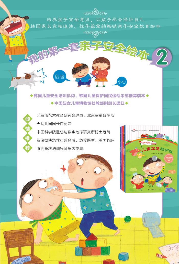 在每个故事的后面,特别为孩子设计《和爸爸妈妈一起练习》单元,让孩子图片