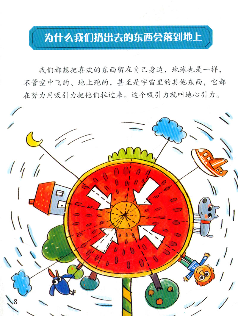 这本《小考拉为什么吃便便(动物馆)》是其中的一册.