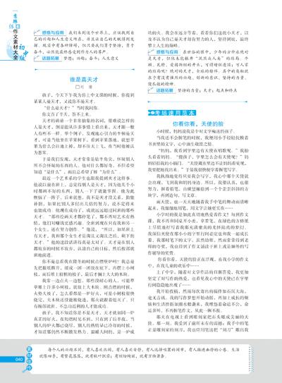 意林体作文素材大全(初中版)