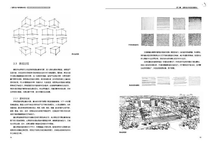 fun书 景观设计钢笔画教程  前言        手绘表现图是为实际设计项目