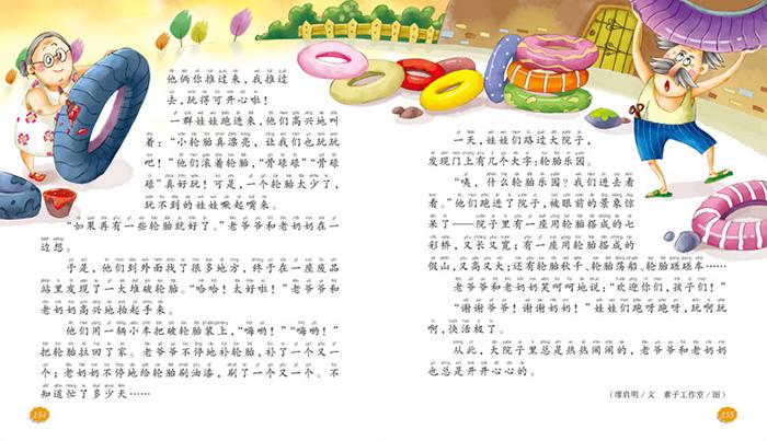 小树苗成长悦读孩子爱看的365夜故事(春,夏,秋,冬套装共4册)    春天