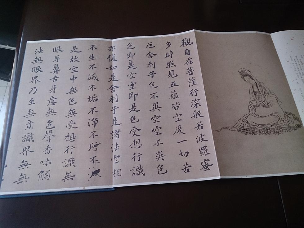 《历代名家书心经 苏轼》(洪亮.)【简介图片