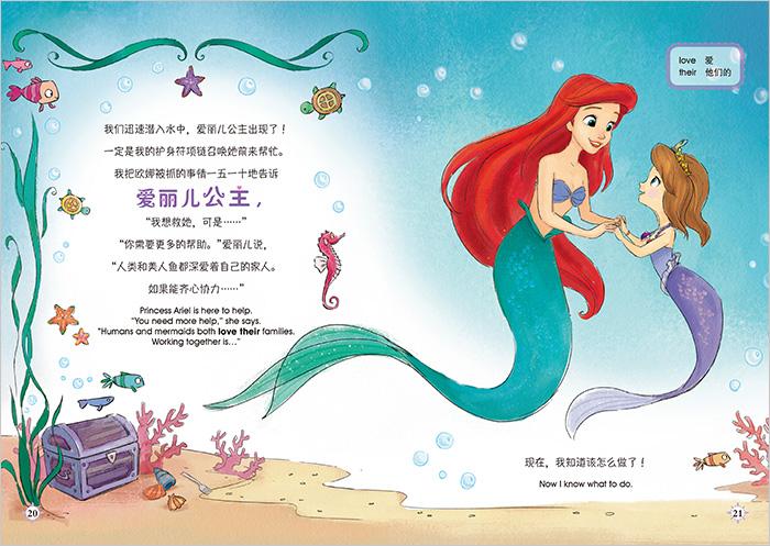 小公主苏菲亚美绘双语故事:拯救美人鱼