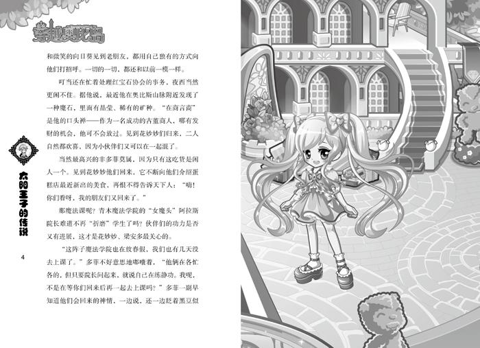 《穿越奥比岛 5 太阳王子的传说》(208.)【简介