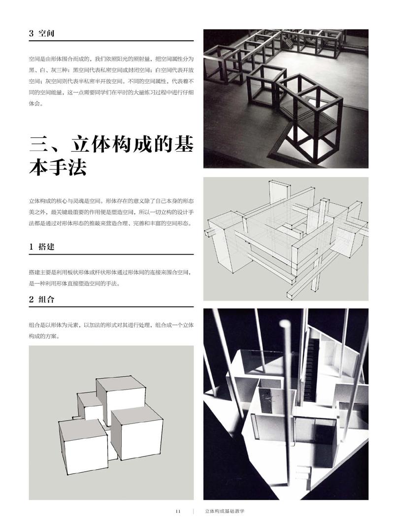 首先,我们应该在开始之前对建筑方向的立体构成以文字的方式下一个系统的定义。立体构成是研究三维空间中形体与形体围合的空间关系的处理方法,是一种体现实体与空间关系的抽象语言,而实体与空间的关系贯彻在立体构成的训练当中。简单来讲,实体与空间是实与虚的关系,在空间中也是互补的关系,正是因为实体与空间的这种关系,我们才可以在以后的训练中用正负形的方法对其进行处理。 在建筑学习中,立体构成是研究建筑实体与建筑空间及其所形成的区域之间的关系、形态的重要手法,故而成为学习建筑的学生应具备的一种基本素养,立体构成设计也就相