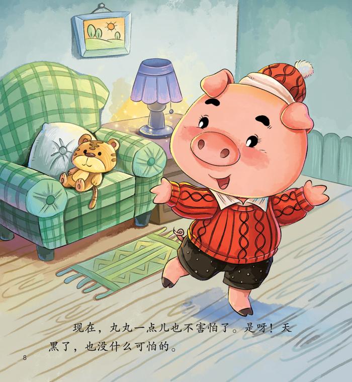 本套丛书共10册,针对幼儿成长中必备的几种品格,如坚强、孝顺、分享、诚实等,编写相应的故事内容,以各种小动物为主人公,贴近幼儿心灵,充满童趣。再配上大量精美可爱的彩图,文图相映成趣,字画间洋溢着深深的情谊和暖暖的爱心,轻易吸引幼儿眼球,让幼儿受故事引导,培养良好品格,为未来的成长树立正确的方向。 在《不怕黑的小猪丸丸》中,小猪丸丸成功克服对黑夜的恐惧,等回了妈妈;扮成爸爸样子的猪宝宝以爸爸为榜样,摔倒了也不哭。两个故事旨在培养孩子坚强、勇敢的美好品格,是幼儿们学习的好榜样。