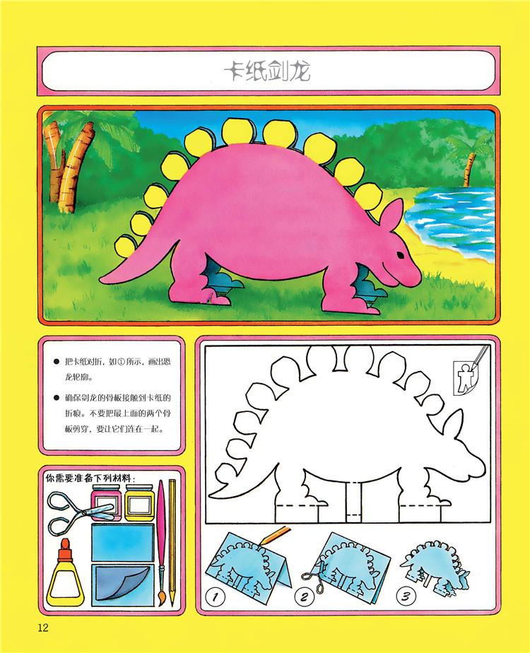 恐龙简笔画步骤图