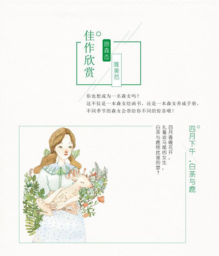 浪漫水彩课 森系少女手绘技法