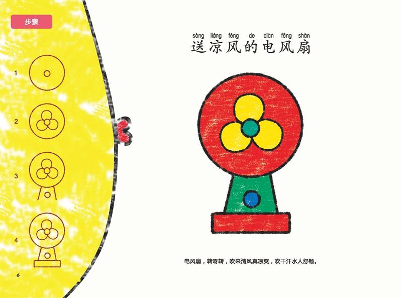 《我爱简笔画(5~6岁)》是《我爱简笔画》系列其中的一本,这是一套专为学龄前儿童(2-6岁)学习绘画而精心编绘的图书。书中精选了自然事物、日常用品、动植物、交通工具以及各种生活场景的简笔画。内容丰富而有趣,形象可爱而生动,笔调优美而简洁。 整套书根据四个年龄段孩子的学习和接受程度,按照由浅入深、由易到难,由单一物品至整个场景的顺序,逐步启发孩子学习绘画。每幅样画都有三至四个步骤,每一个形象另外还有四个参考的颜色。可以让小朋友自己在练习区练习画出这个形象外,再根据自己对颜色的喜爱涂上色彩。孩子们可对照样画的
