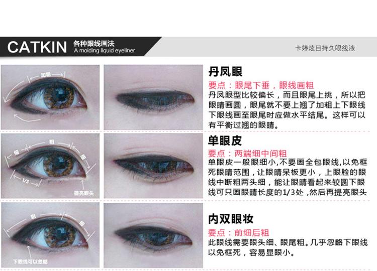 [当当自营]CATKIN卡婷 炫目持久眼线液2.5g