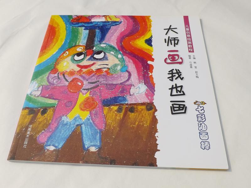 在引导凡童向大师学绘画的同时,以清晰合理的绘画步骤,丰富多彩的美术图片