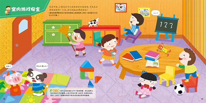 幼儿安全贴纸游戏书 幼儿园安全