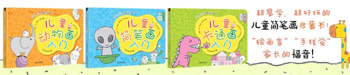 北发图书网  >>图书 >>  少儿美术手工 >> 儿童动物画入门   本系列