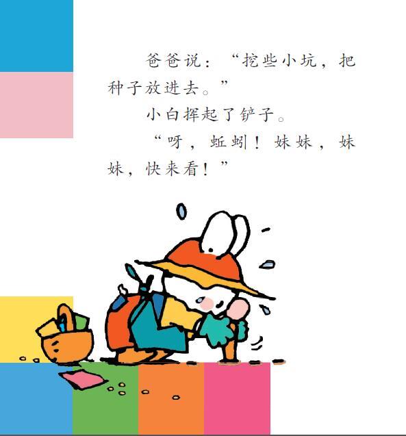源自法国的兔子小白来到中国七年后的全新力作。小白是一只可爱的小兔子,也是一个可爱的小孩子。在他身上发生了很多好玩的故事。这些故事其实就发生在你身边,小白其实就是你的孩子。在小白的身上,我们看到了孩子的天真无邪,看到了孩子的细微成长,看到了孩子成长中的快乐和喜悦,当然也有各种各样的问题。《小白成长启蒙图画书》系列两辑二十本,带给我们的不仅仅是生动的故事,更多的是对孩子的全面呵护。随书赠送的小白贴纸,也是送给孩子的礼物,让孩子在愉快的阅读中尽情玩耍。跟小白一起成长,跟小白一起学会爱、勇敢、包容、理解