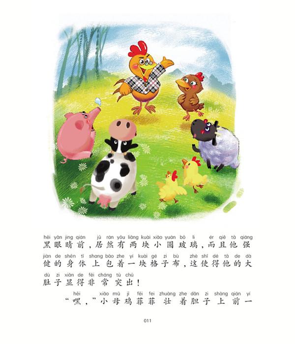 小猪的长嘴巴里冒出几个泡泡,牛和羊惊奇地甩着尾巴,最最感到惊讶的是