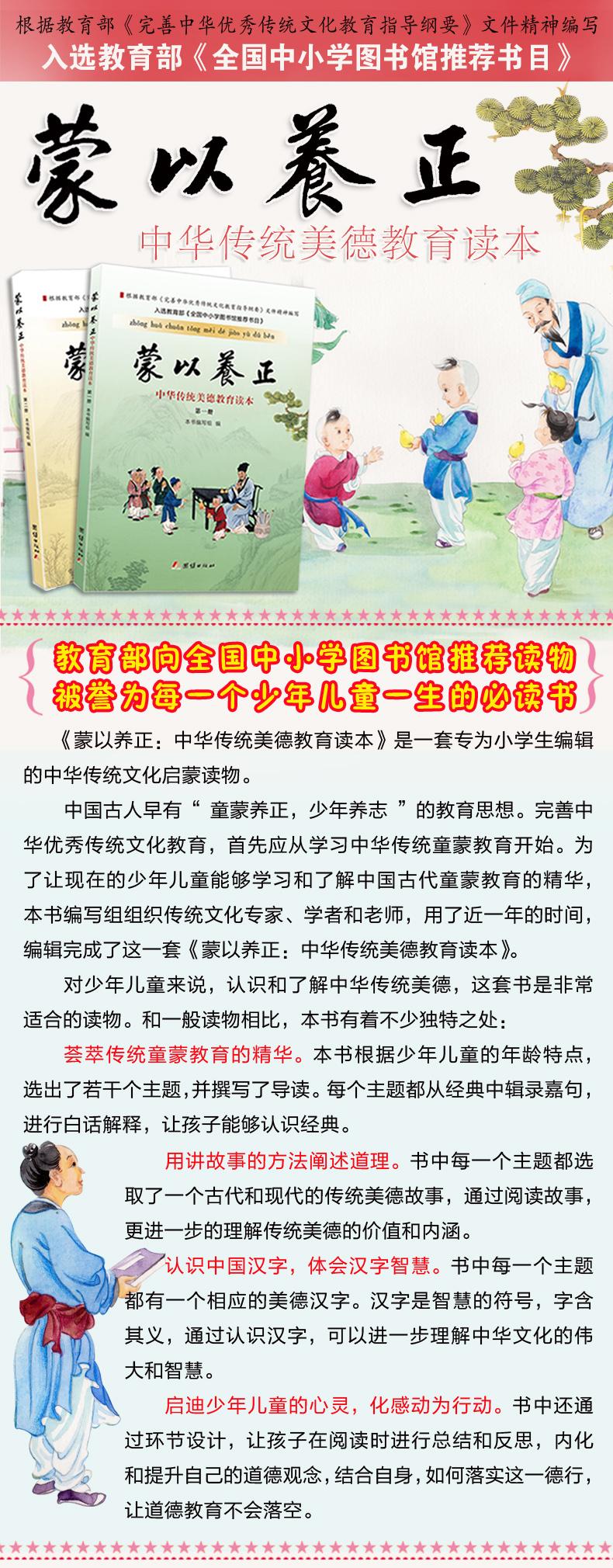 蒙以养正:中华传统美德教育读本(全二册)