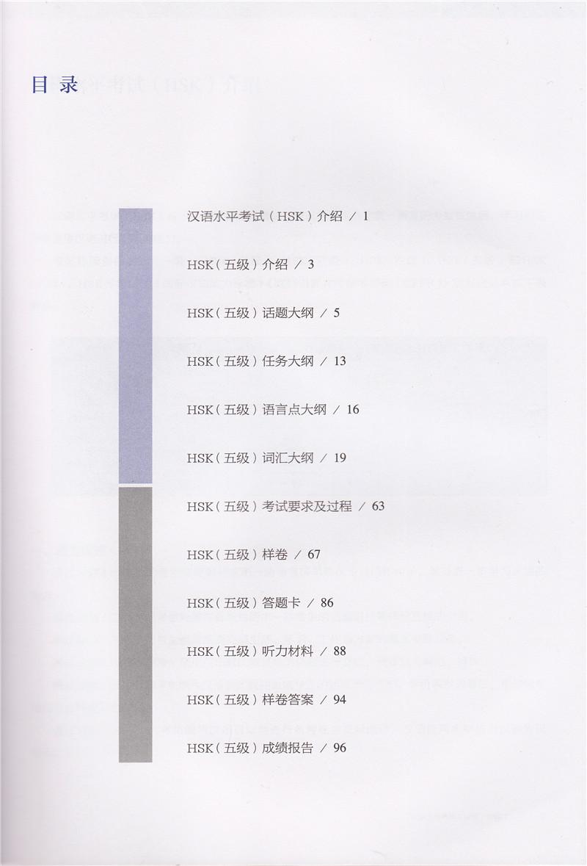 hsk 4 pdf hsk 1 pdf hsk1 pdf hsk 4 pdf hsk 3 pdf. Black Bedroom Furniture Sets. Home Design Ideas