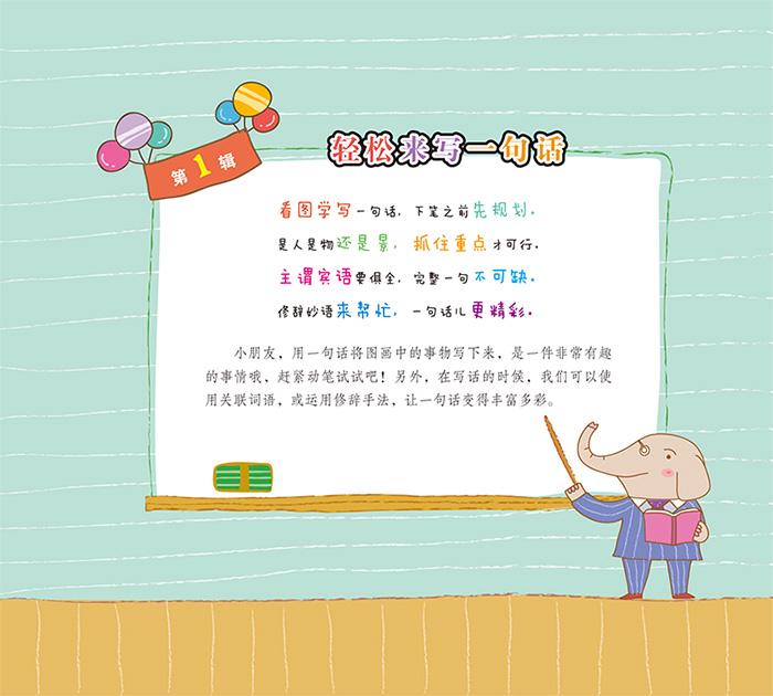 作文第一课 小学生看图说话写话训练1年级