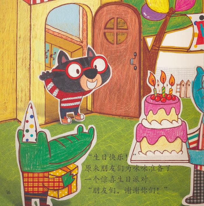 幼儿园区角绘本书 大班1 咪咪的生日